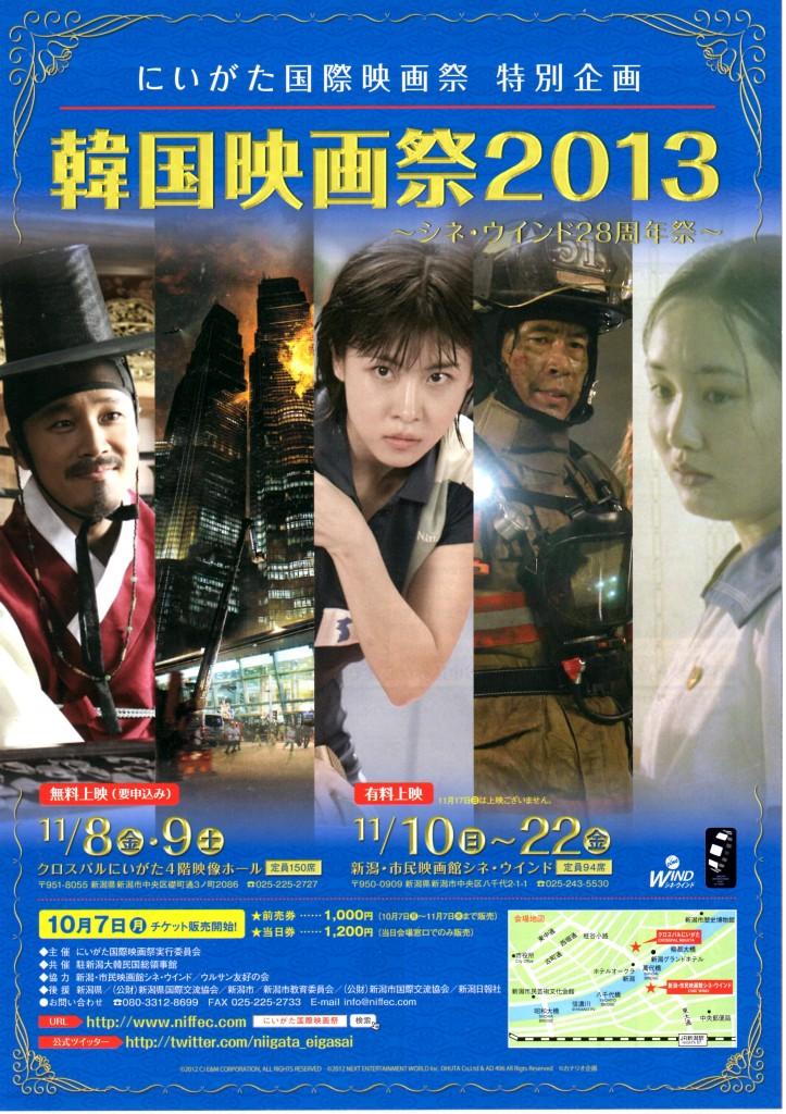 韓国映画祭2013
