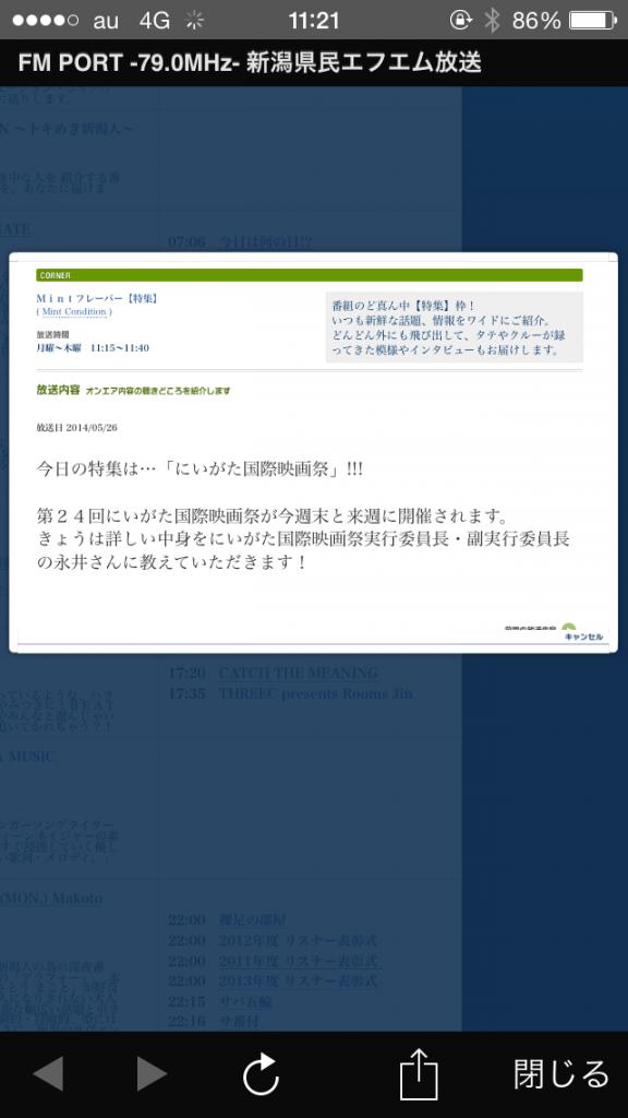 20140526ラジオ出演中