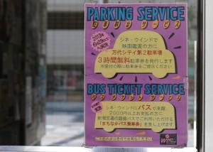 駐車料金サービス