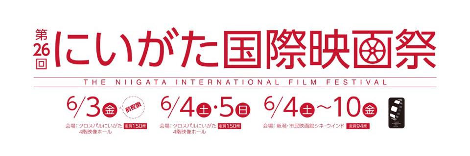 第26回にいがた国際映画祭は終了いたしました。たくさんのご来場ありがとうございました。また来年お会いしましょう!