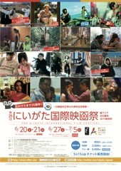 第25回にいがた国際映画祭パンフレット